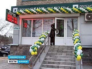 В городе атомщиков открылся шестой по счету офис Пробизнесбанка