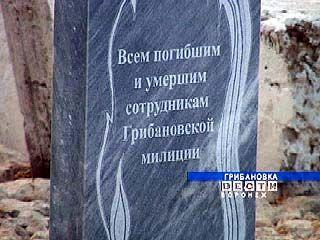 В Грибановском районе увековечили память погибших сотрудников милиции