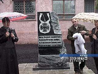 В Калаче открыли памятник