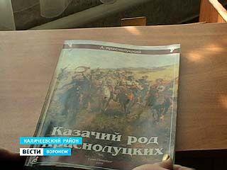 В Калаче состоялась презентация книги Александра Краснолуцкого
