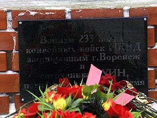 В колледже Минюста была открыта мемориальная доска
