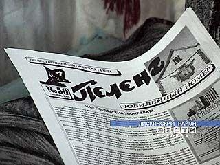 """В коллективе газеты """"Пеленг"""" только два человека"""