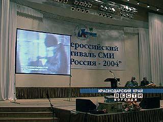 В Краснодарском крае прошел Всероссийский фестиваль СМИ