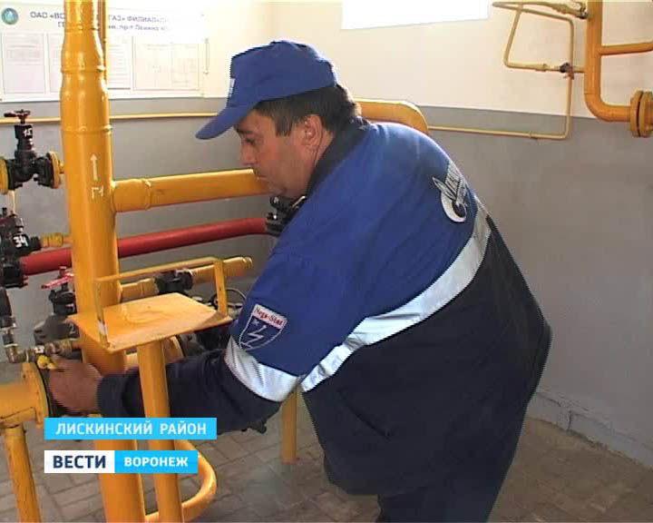 В Лисках отключили газ – его нет уже вторые сутки