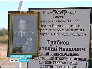 В Лискинском районе открыт памятник генералу армии Анатолию Грибкову
