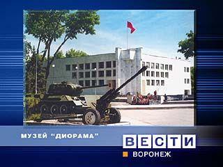 В Музее-диораме откроется выставка, посвящённая образованию Воронежа