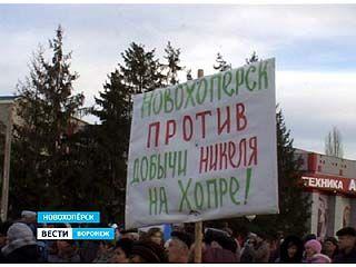 В Новохоперске прошла очередная акция против разработок никеля в области