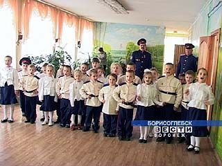 В одной из борисоглебских школ появился первый казачий класс