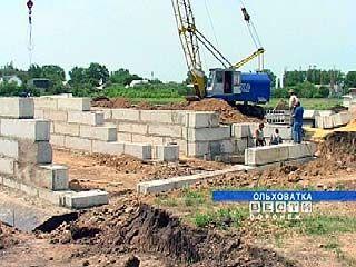 В Ольховатке темпы строительства сдерживаются медленным финансированием