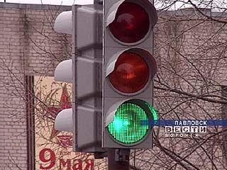 В Павловске появляются светофоры