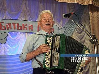 """В Павловске прошел фестиваль """"Батька Дон"""""""