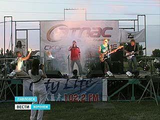 В Павловске прошел рок-фестиваль