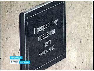 В Павловске заложили новый Дворец Культуры