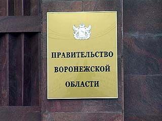 В правительстве области произошли кадровые изменения