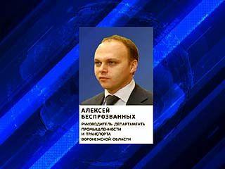 В правительстве Воронежского региона - кадровые изменения