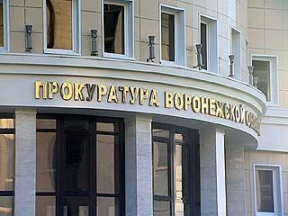 В Прокуратуре Воронежской области будет создан специальный правовой отдел