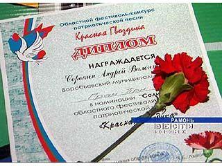 """В Рамони прошел финал конкурса """"Красная гвоздика"""""""