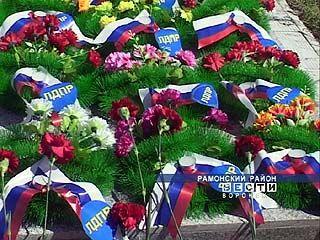 В Рамонском районе почтили память погибших во время Великой Отечественной