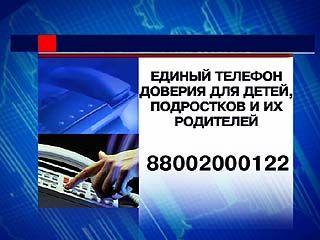 """В России начал работать единый """"телефон доверия"""" для детей"""