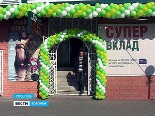 """В Россоши открылся пятый по счёту в области офис """"Пробизнесбанка"""""""