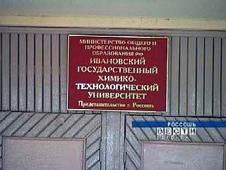 В Россоши разразился скандал вокруг Ивановского ВУЗа