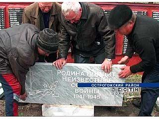 В селе Нижний Ольшан установлен памятник погибшим в войну односельчанам