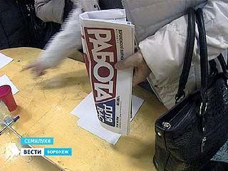 В Семилуках ищут вакансии для бывших огнеупорщиков