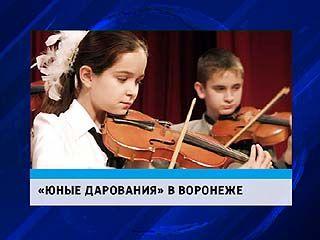 В столице Черноземья пройдёт Открытый фестиваль-конкурс детских ансамблей