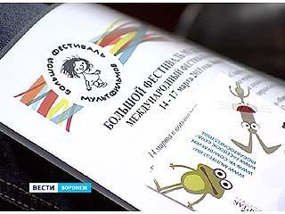 В столице Черноземья стартует Большой фестиваль мультфильмов