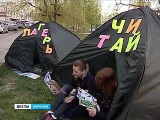 В столице Черноземья в третий раз прошла библионочь
