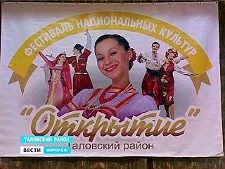 В Таловском районе прошёл многонациональный праздник