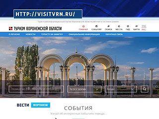 В тестовом режиме заработал туристический портал Воронежского региона