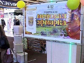 """В """"Центре Галереи Чижова"""" открылась ярмарка мёда"""