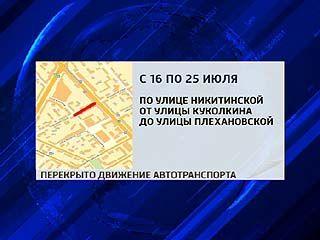 В центре Воронежа движение будет перекрыто на 10 дней