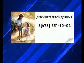 В Управлении МВД по Воронежской области будет работать многоканальный детский телефон доверия