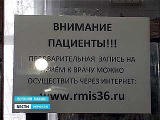 В Верхнем Мамоне электронную регистратуру в поликлинике не жалуют