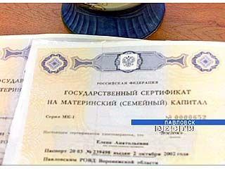 В Верхнемамонском районе вручали первые родовые сертификаты
