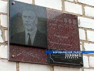 В Воробьевком районе увековечили имена 6-ти героев