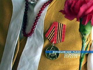 В Воробьевском районе блокадникам вручили юбилейные медали
