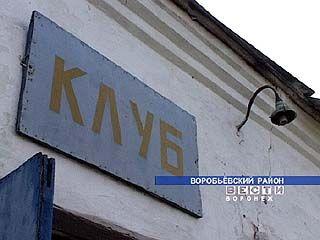 В Воробьевском районе лишились клуба