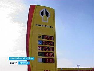 """В Воробьёвском районе открылся новый автозаправочный комплекс """"Роснефть"""""""