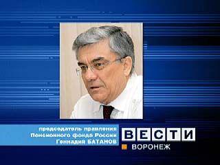 В Воронеж прибывает председатель правления Пенсионного Фонда