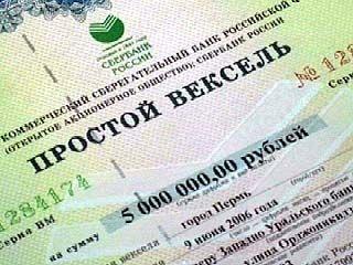 В Воронеже арестованы продавцы фальшивого векселя номиналом в 5 млн руб.