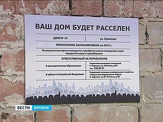 В Воронеже аварийные дома пометили информационными табличками