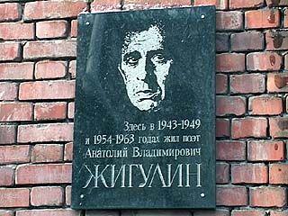 В Воронеже должен появиться памятник поэту Анатолию Жигулину
