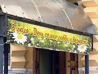 В Воронеже досрочно началось празднование дня семьи, любви и верности