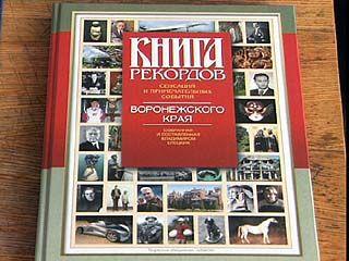 В Воронеже есть своя книга рекордов, сенсаций и примечательных событий