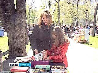 В Воронеже на один день открылась бесплатная библиотека под открытым небом