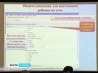 В Воронеже официально заработала электронная очередь в детские сады