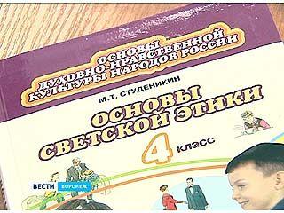 В Воронеже опробовали новшество образования - введение урока православия